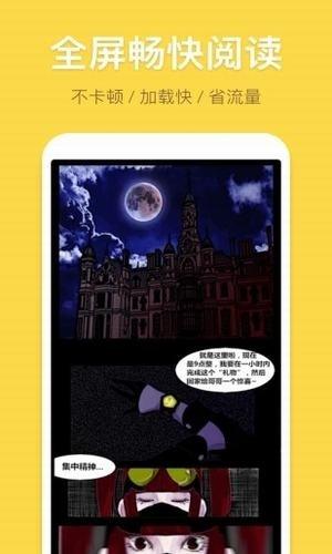 香蕉漫画破解版