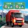 卡车梦之路中文版