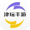 津玩手游盒子app