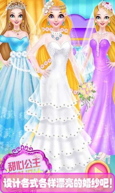 甜心公主婚礼设计