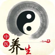 中医养生指南