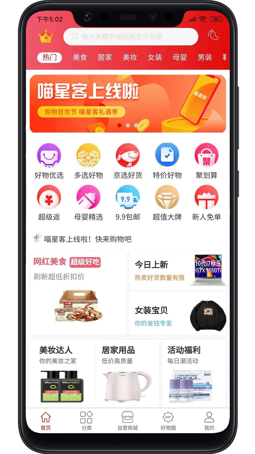 喵星客app
