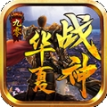 九零华夏战神游戏